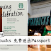 Starbucks 免费送出Passport Holder!超美的!