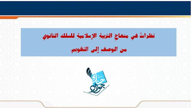 """تحميل عرض """"نظراتٌ في منهاجِ التربيةِ الإسلاميةِ للسلك الثانوي  من الوصفِ إلى التقويم"""""""