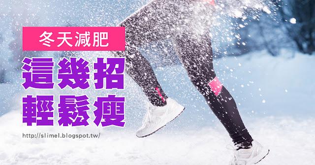 減天氣漸漸變冷,是否常自覺食慾大幅增加,但其實冬天減肥反而是最好的時機,冬天減肥要多管齊下,從飲食、動作、生活習慣等各方面著手,減重效果才突出。