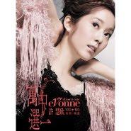 EVonne Hsu (Xu Hui Xin 许慧欣) - Qi Yue Qi Ri Qing (七月七日晴)