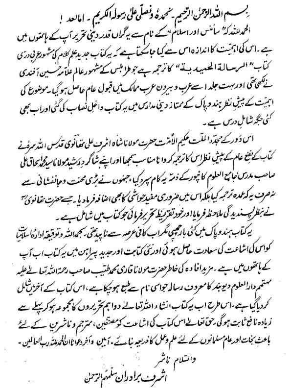 Allama Husain Afandi books