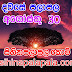 Lagna Palapala Ada Dawase  | ලග්න පලාපල | Sathiye Lagna Palapala 2020 | 2020-08-30