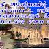 சவூதி அரேபியாவில் கைது செய்யப்பட்ட 11 இளவரசர்களும் சொகுசு ஹோட்டலில் சிறை வைப்பு!