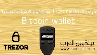 مراجعة محفظة Trezor مميزاتها و كيفية إستخدامها - الأمان %100