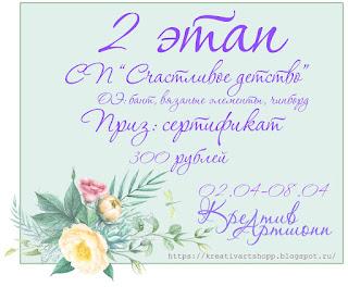 http://kreativartshopp.blogspot.ru/2018/04/blog-post.html