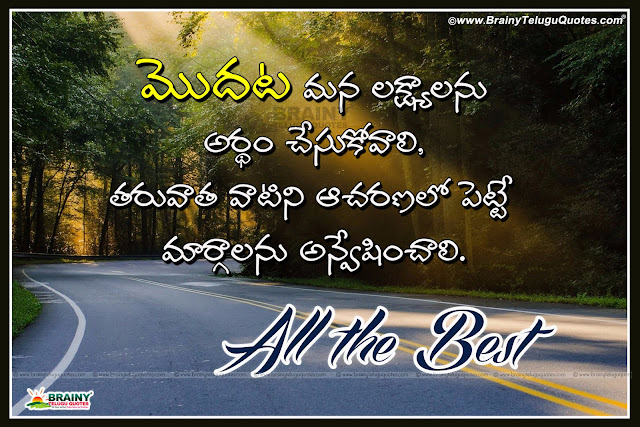 Here is Telugu All The Best Most success Saying with Hd Wallpapers.Best Telugu Life Motivational Good Reads All The Best Quotes wishes Greetings with hd images.Inspirational Life Quotes in Telugu HD wallpapers with All the best wishes.Weath Quotes in telugu,motivational quotes in telugu,swami vivekananda inspirational quotes in telugu,swami vivekananda inspirational quotes in telugu pdf,Inspirational Quotes in Telugu, Telugu inspirational quotes, Nice top telugu quotations