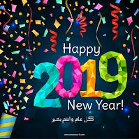 صور راس السنة الجديدة 2019 رسائل العام الجديد