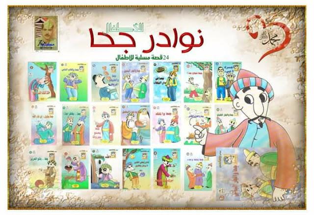 نوادر جحا للاطفال 24 قصة مسلية برابط واحد