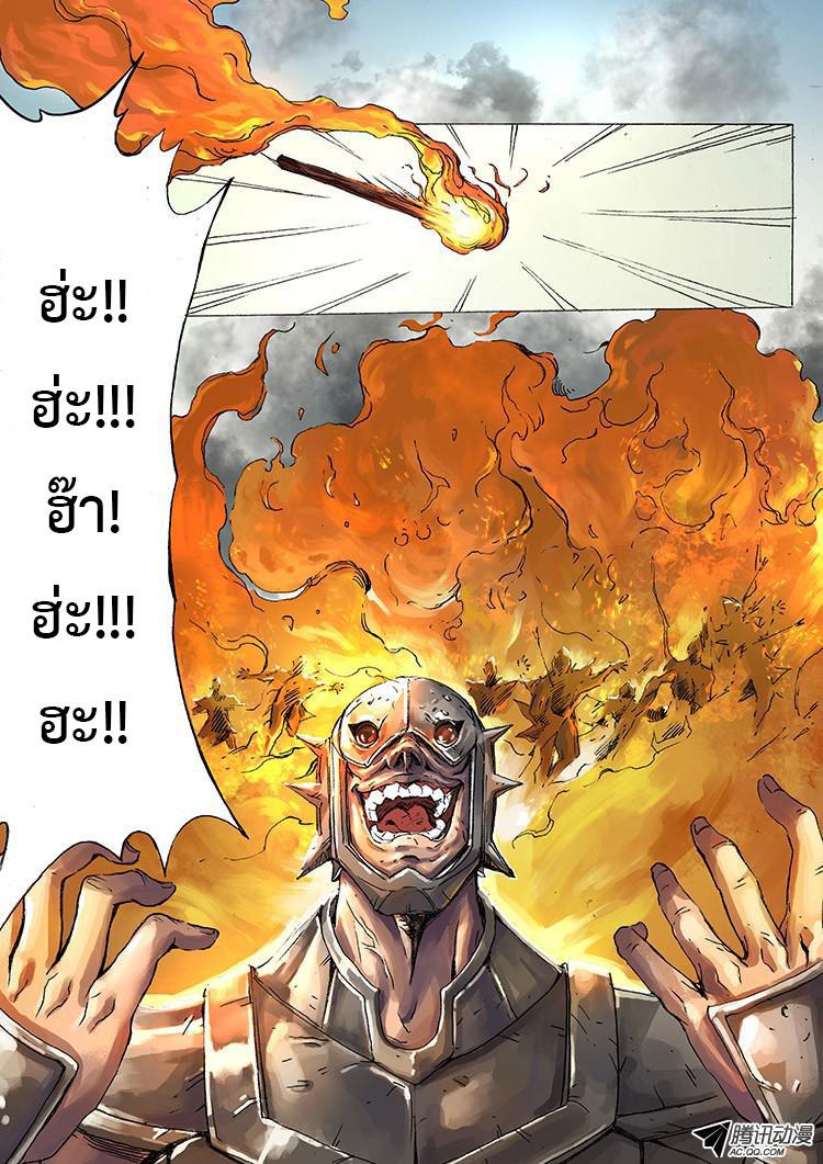 อ่านการ์ตูน Tangyan in the other world 4 ภาพที่ 24