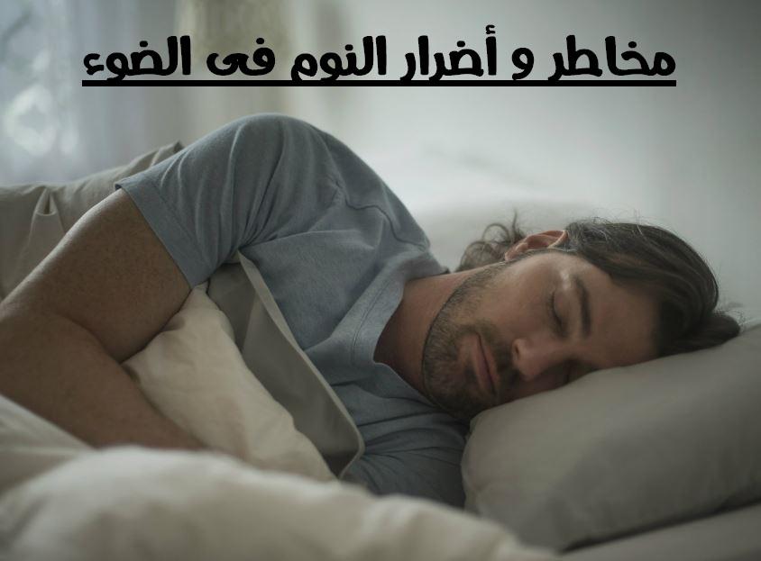 مخاطر النوم فى الضوء على منصة تجربة