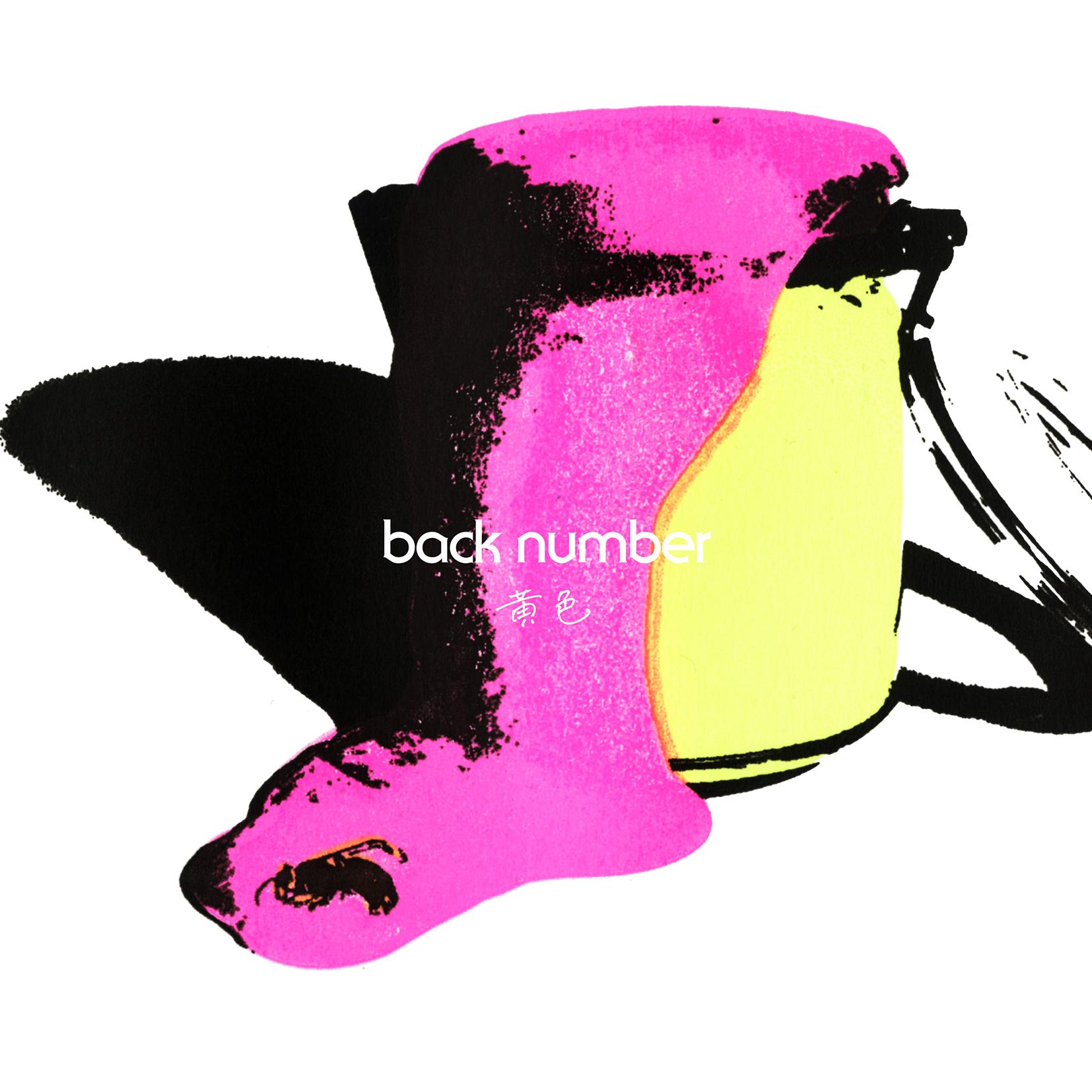 back number - 黄色