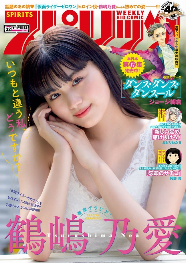 [Big Comic Spirits] 2020 No.32 鶴島乃愛Real Street Angels