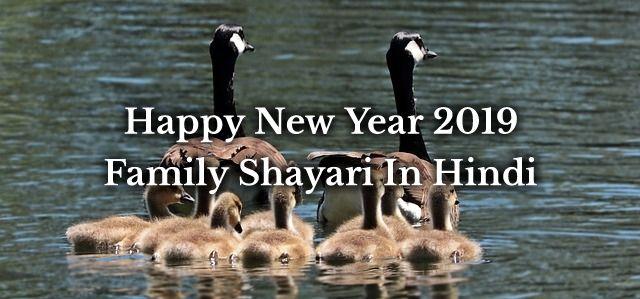 family-hindi-shayari-for-new-year