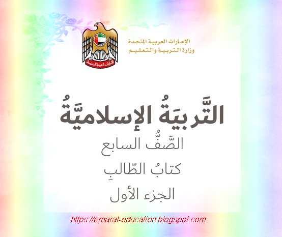 كتاب التربية الإسلامية للصف السابع الفصل الاول 2020- مناهج الامارات