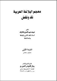 معجم البلاغة العربية نقد ونقض
