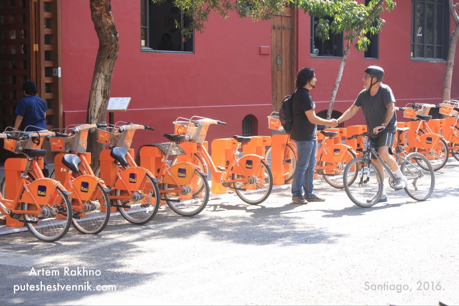 Велосипеды в Сантьяго-де-Чили