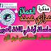 تحميل مذكرة آية للعملاق / عزازي عبده محمود في اللغة العربية للصف السادس الترم الثاني