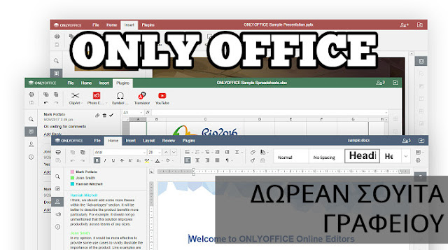 Word Excell PowerPoint alternatives δωρεάν