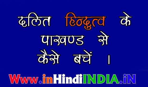 dalit hindutv ke pakhand se kaise bache www.inhindiindia.in