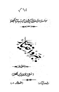 جبر و اختیار تالیف سید علی نقی نقن صاحب
