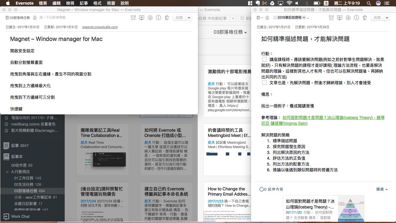 優雅的生產力升級Magnet 讓Mac 工作視窗彈指間組織切換