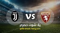 موعد مباراة تورينو ويوفنتوس اليوم السبت بتاريخ 02-11-2019 في الدوري الايطالي