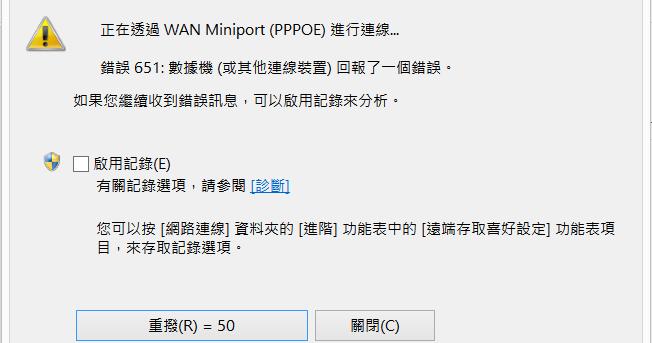 爪哇小子: 【解決】使用Windows 8連ADSL,出現「錯誤651:數據機(或其他連線裝置)回報了一個錯誤」