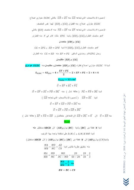 اجابة نموذجية لموضوع الرياضيات شهادة التعليم المتوسط 2016