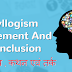 | Reasoning | Syllogism, Statement And Conclusion Tricks with Examples & Practice sets