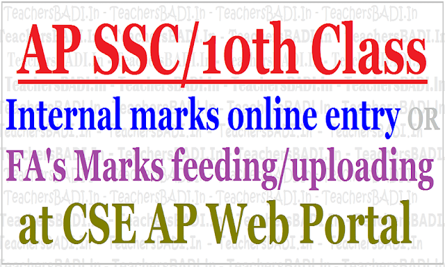 AP SSC internal marks online entry, ap 10th class fas marks feeding/uploading,http://cse.ap.gov.in/dse/