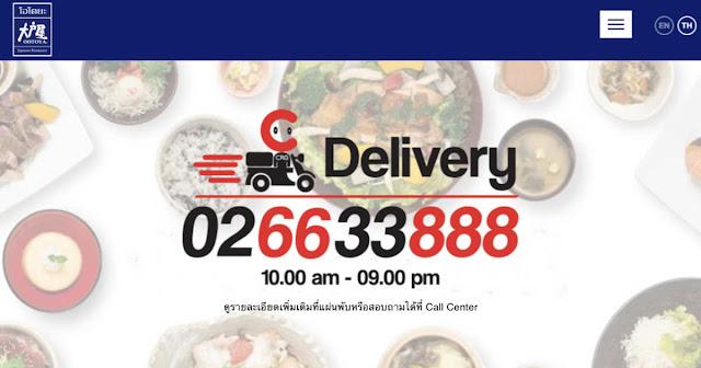 Ootoya Delivery