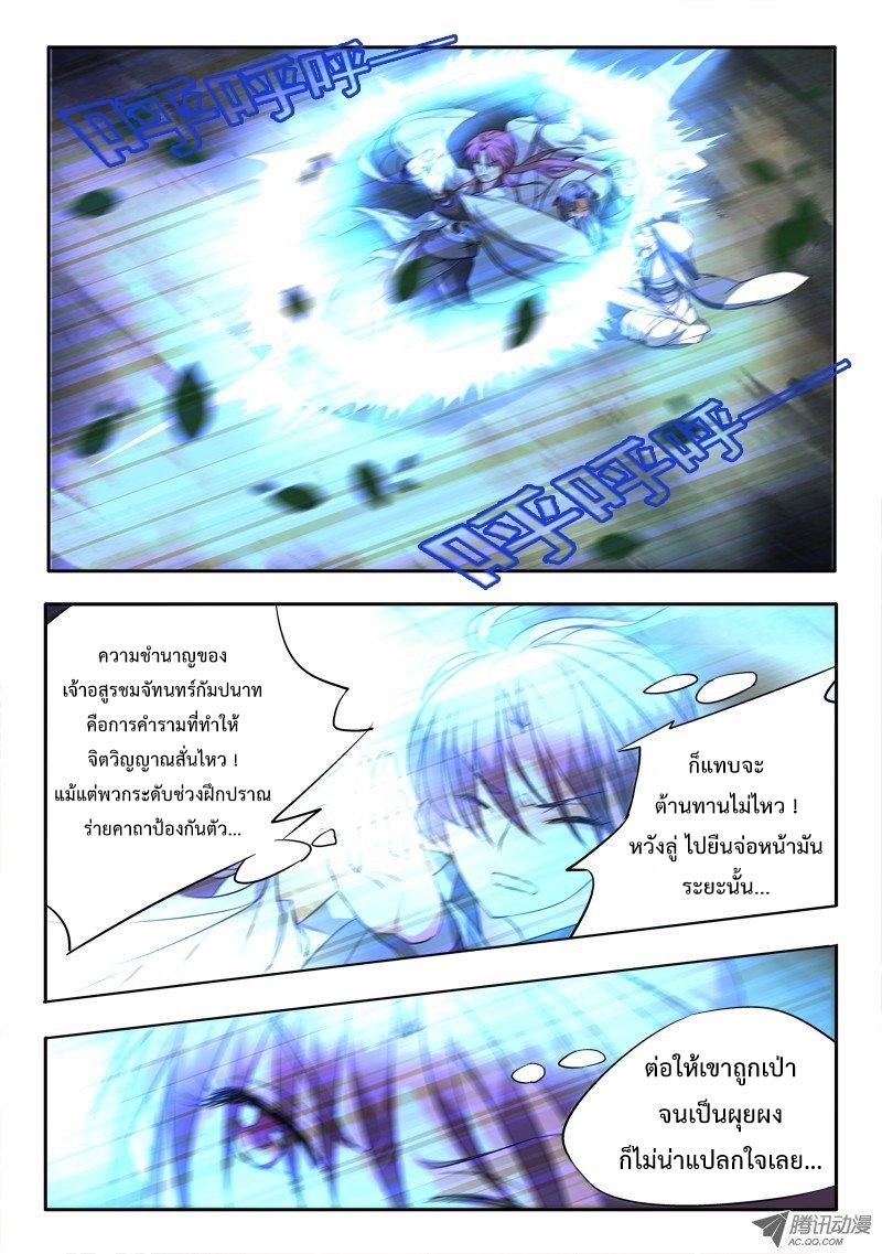 อ่านการ์ตูน Spirit Blade Mountain 46 ภาพที่ 10