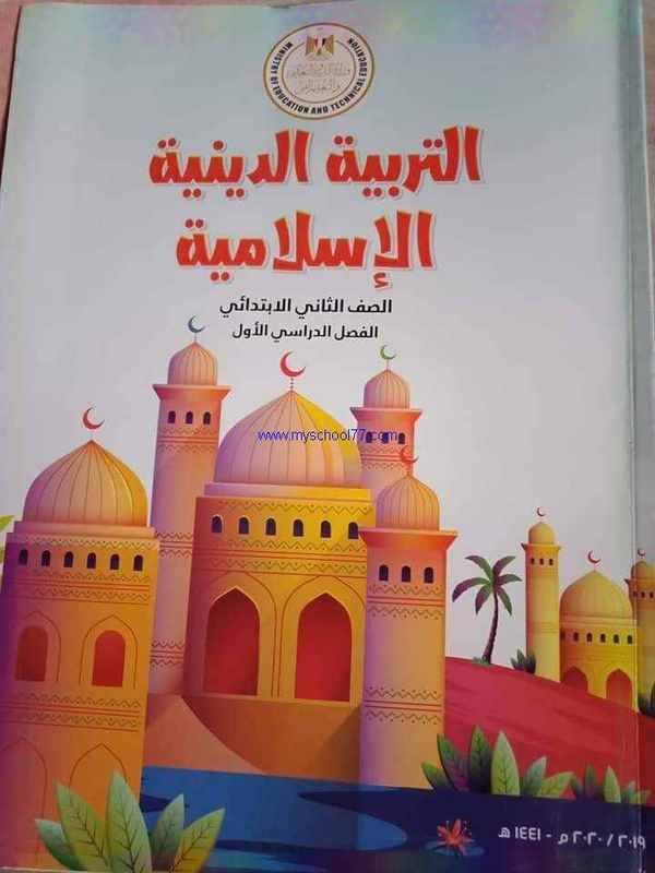 منهج التربية الاسلامية للصف الثانى الابتدائى ترم أول 2020