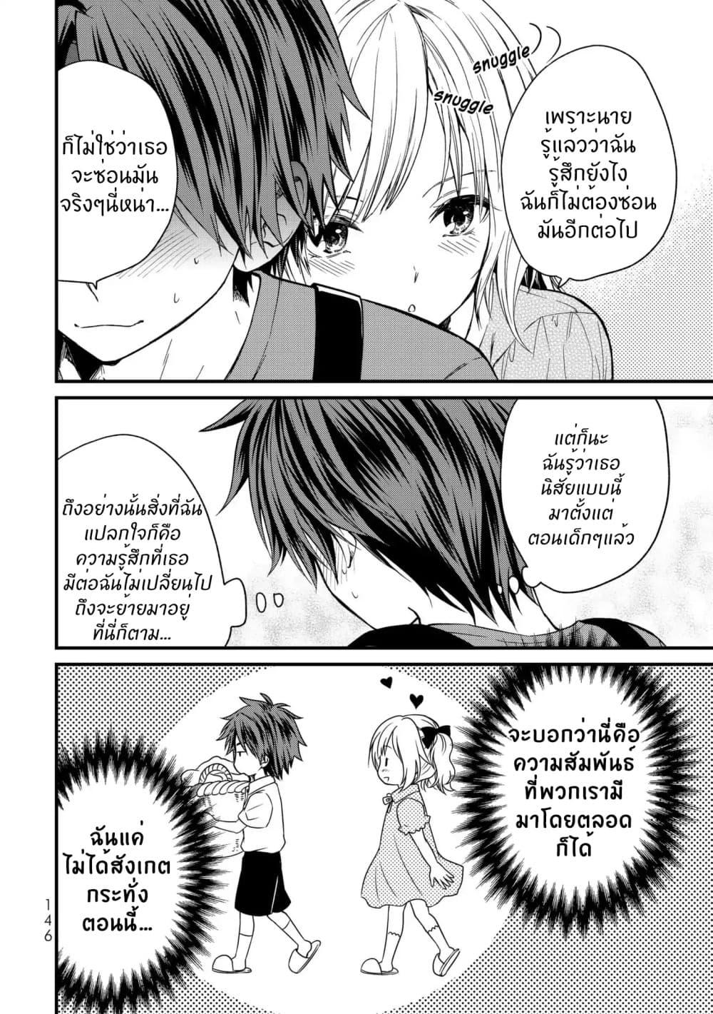 อ่านการ์ตูน Ojousama no Shimobe ตอนที่ 18 หน้าที่ 3