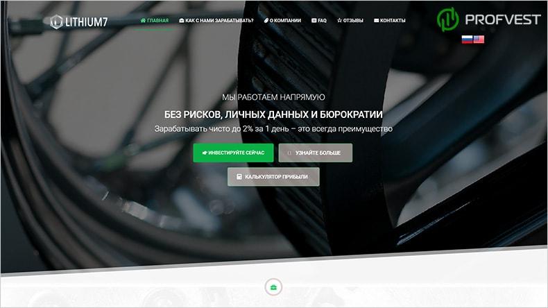 Lithium7: обзор и отзывы HYIP-проекта
