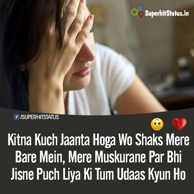 Sad Dp For Girl in hindi SMS Quotes