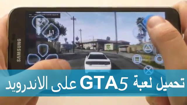 تحميل لعبة gta 5 على الاندرويد