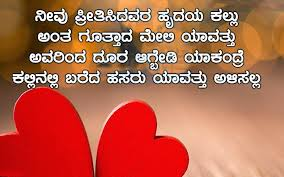 kannada thoughts on life,  kannada dp, kannada status facebook