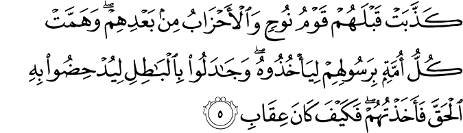 Surat Al Mu'min Ayat 5