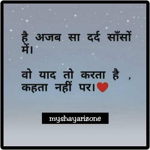 Dard Saanso Ka Whatsapp Image Shayari Status Yaadein Lines in Hindi