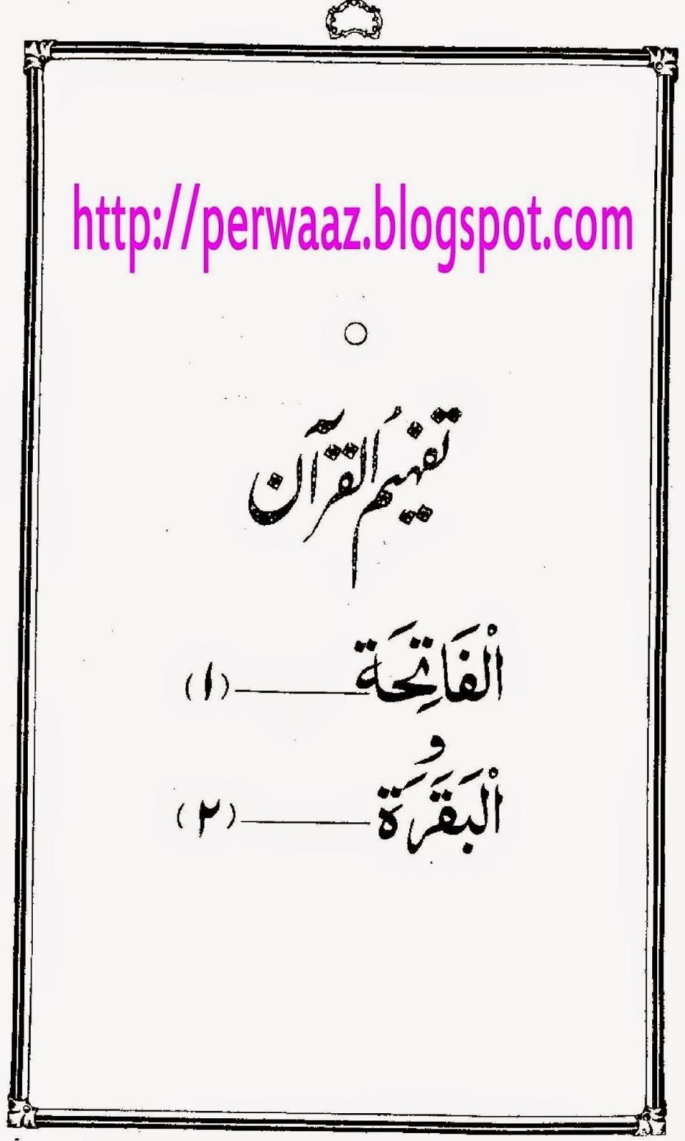 Workbooks urdu tafheem worksheets : Tafheem Ul Quran Pdf English / The Eye: Infinity