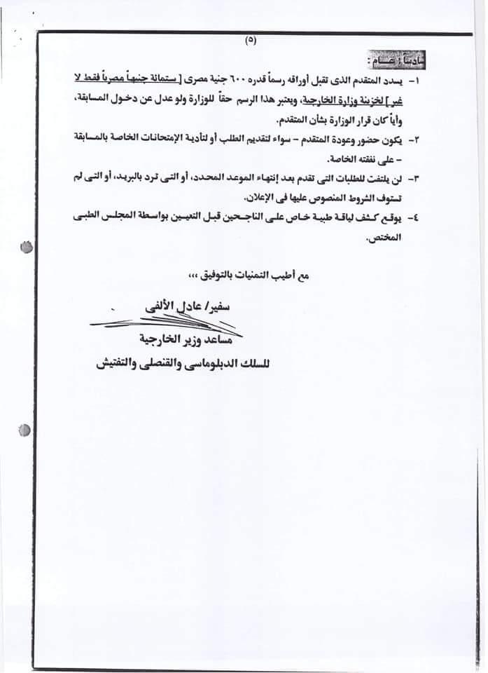 اعلان وظائف وزارة  لخريجى الجامعات بجميع المحافظات للتقديم والاوراق المطلوبه هنا