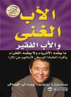 كتاب الذكاء المالي pdf