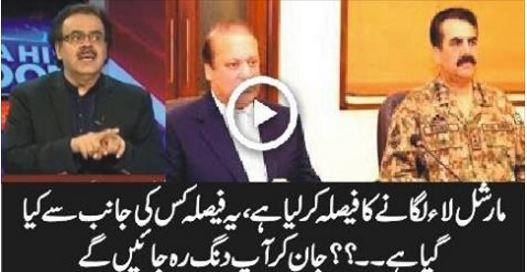 talks shows, Dr Shahid Masood, ary talk shows, Its decided to Impose Martial Law in Pakistan By Dr Shahid Masood,