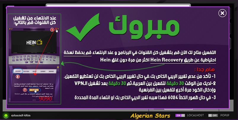 HEIN 4.5.2 STARTIMES TÉLÉCHARGER