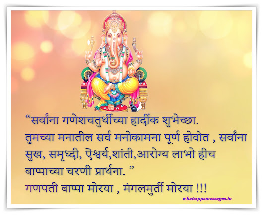 Ganesha Chaturthi SMS,Wishes & Messages in Marathi