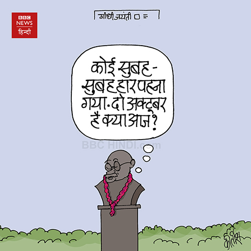 gandhijee cartoon, mahatma gandhi, cartoonist kirtish bhatt, indian political cartoonist, cartoons on politics