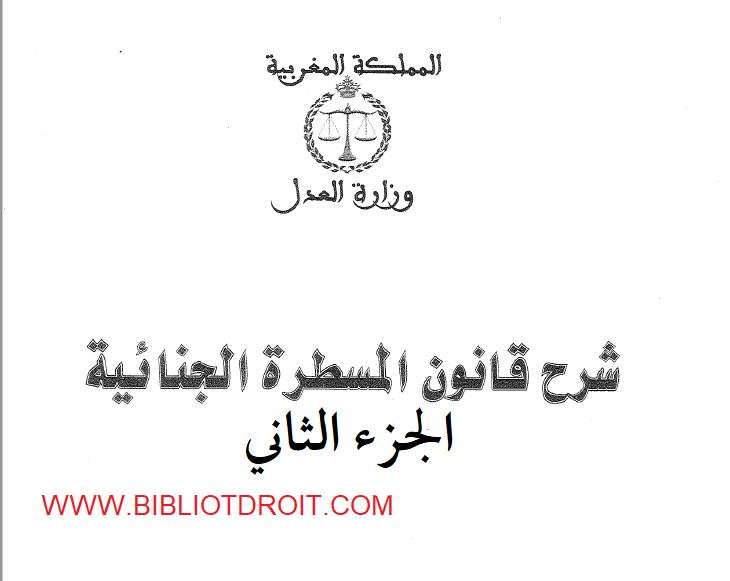 تحميل الدليل العملي لشرح قانون المسطرة الجنائية الجزء الثاني PDF