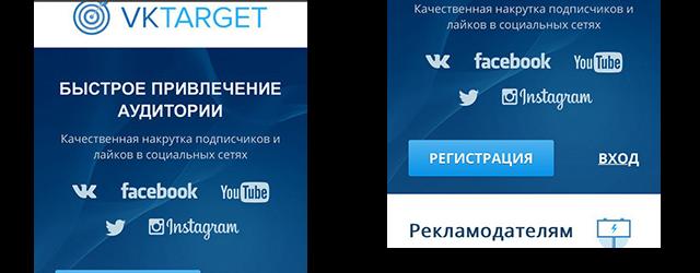 Накрутка на Vktarget