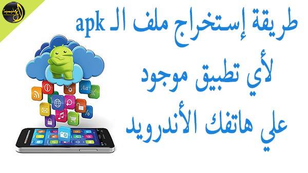 طريقة إستخراج ملف الـ apk لأي تطبيق موجود علي هاتفك الأندرويد